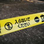 ドラム式洗濯機,子供死亡事故の原因は?親が怪しい?その危険性と対策