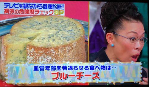 血管年齢を下げる方法 食材と食事方法ブルーチーズを食べるだけの−26歳若返る方法