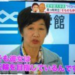 至学館大学 学長会見は谷岡郁子が至学館大の評判を落とす皮肉の結果へ