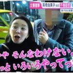 高橋由美子vs不倫相手の妻!!【ブチ切れ画像】女の戦いの前に不倫男性はだんまり…