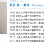 竹谷純一(東京大学大学院教授)の顔画像,経歴が凄すぎ!!東大生はどんな反応?無免許運転で逮捕