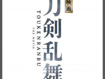 小林靖子「刀剣乱舞」実写映画化の脚本に決定!三日月宗近役は鈴木拡樹