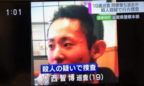 19歳の巡査(警察官)の名前は大西智博、動機は罵倒され【彦根発砲殺害事件】