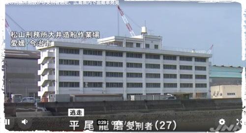 平尾龍磨 顔画像と脱獄(逃走)理由がヤバい!広島尾道で受刑者逃走中、市民は注意を!