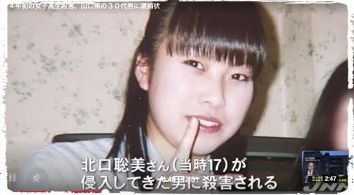北口聡美さん真相と動機が意味不明…父もブログで新たな闘いへの誓い【広島廿日市未解決殺人事件】