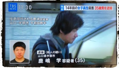 鹿嶋学の顔画像,Facebookは?女子高生(JK)殺人未解決事件の容疑者【広島廿日市】