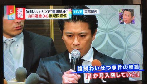 山口達也 謝罪会見/動画/日時は26日午後2時〜TOKIO脱退,ジャニーズ退社は?山口メンバーの進退はいかに