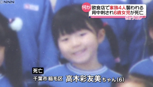 高木彩友美ちゃん6歳女児が小田求(元千葉市議)の犠牲者に…現在の家族の容体は?