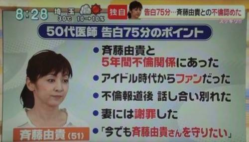 斉藤由貴 パンティー被り医師写真をリーク犯人は誰?子供に旦那,妻,家族か他人か?