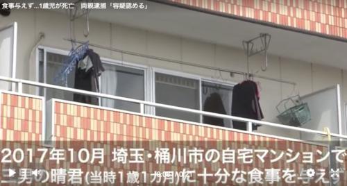 山辺拳士郎/仁美の事件現場の自宅マンション特定か、育児放棄理由は…【埼玉桶川1歳児死亡事件】