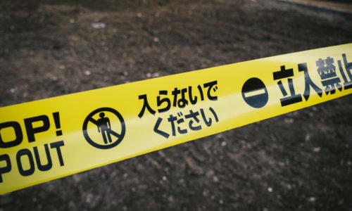 戸川万緒(とがわまお)出産の跡?と噂された画像がグロい…歌舞伎町コインロッカー遺体遺棄事件