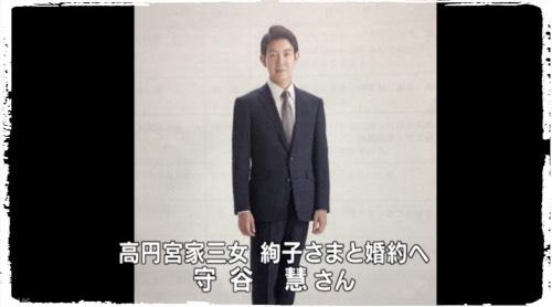 守谷慧(もりやけい)絢子さま婚約相手の顔画像!経歴は慶應大学に日本郵船勤務イケメン