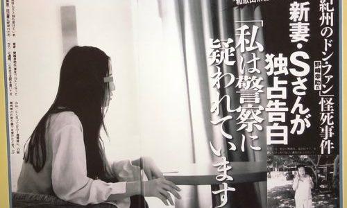 野崎幸助 嫁(S/早貴/さっちゃん)と家政婦の顔画像と経歴、3人の関係は?愛犬イブの死因が覚醒剤なら逮捕?【ドンファン事件】