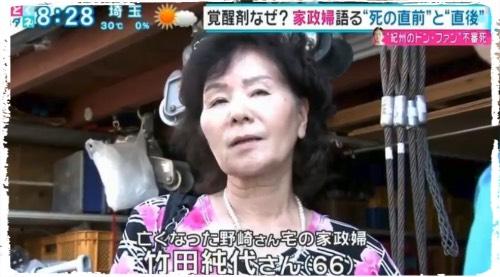 竹田純代(野崎幸助/家政婦)顔晒し妻さっちゃんと共犯説否定?中国モデル妻と自宅で何を?紀州ドン ファン事件