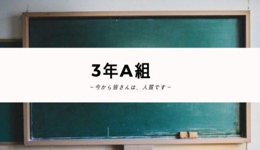 3年A組朝の体操/ダンス練習動画Lesson1〜古川毅と片寄涼太は?振付はEXPG STUDIO