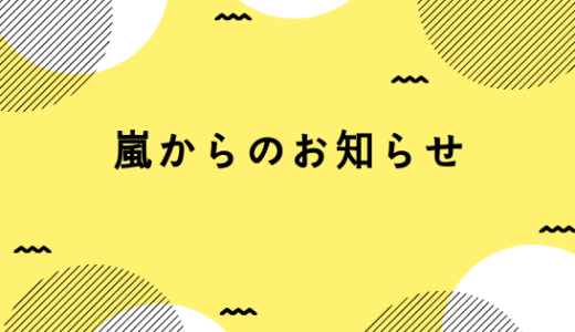 櫻井翔 zeroコメント全文!嵐活動休止の経緯と思いを語る