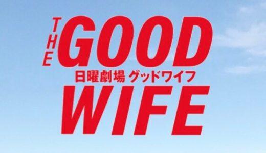 泉澤祐希 グッドワイフ1話とアンナチュラルドラマ役どころの共通点、不幸な役がなぜ似合う?