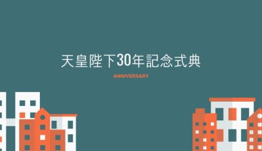 天皇陛下作詞「歌声の響」誕生経緯と歌詞、三浦大知が選ばれた理由とは【在位30年記念式典】