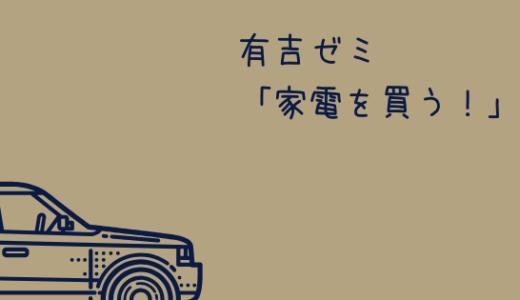 キスマイ宮田が有吉ゼミで最新家電マッサージボールを即買い!レジェンド松下おすすめに武田真治も爆買い