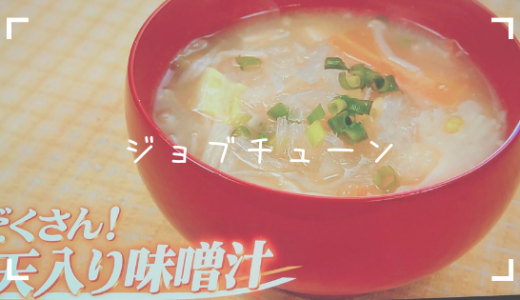 【ジョブチューンSP】冷え性レシピは角寒天の味噌汁とごはん炊くだけ!2019/2/9放送