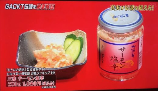 しゃべくり007ガクトのサーモン塩辛の通販お取り寄せ方法!三幸の塩辛を一生に一度は食べたい