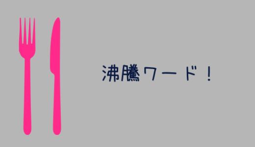 ギャル曽根山口もえオススメお取り寄せ〜ご飯のお供【沸騰ワード〇〇に取り憑かれた芸能人SP 6月7日放送】